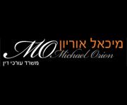 מיכאל אוריון